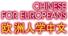 Język chiński dla Europejczyków