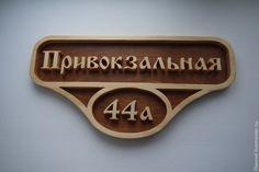 """Купить Адресная табличка """"Привокзальная"""" - бежевый, Адресная табличка, адрес, вывеска, табличка, табличка на дом"""