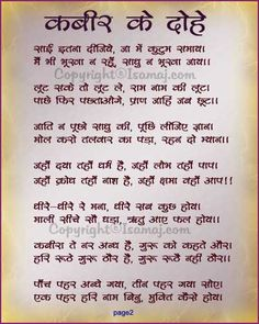kabir das poems in hindi with meaning