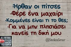 Funny Quotes, Funny Memes, Jokes, True Words, Funny Things, Haha, Greek, Humor, Funny Phrases