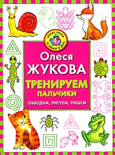 Учим буквы Sensory Activities, Infant Activities, Activities For Kids, Teaching Kids, Kids Learning, Graph Paper Drawings, Diy Educational Toys, Learn Russian, Montessori Baby