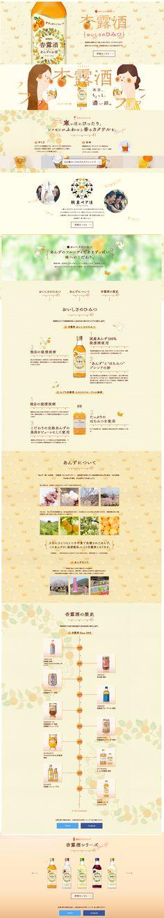 KIRIN「杏露酒」【飲料・お酒関連】のLPデザイン。WEBデザイナーさん必見!ランディングページのデザイン参考に(かわいい系)