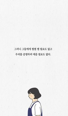 Korean Phrases, Korean Quotes, Korean Words, K Quotes, Famous Quotes, Words Quotes, Sayings, Cute Wallpaper Backgrounds, Wallpaper Iphone Cute