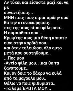 Greek Quotes, Poems, Love, Sayings, Instagram Posts, Amor, Lyrics, Poetry, Verses