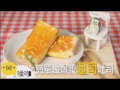 爆漿起司吐司 explosive cheesy toast - YouTube