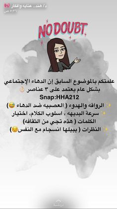 Vie Motivation, Study Motivation, Life Skills, Life Lessons, Social Quotes, Beautiful Arabic Words, Life Rules, Life Choices, Love Tips