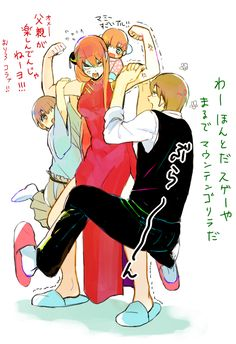 Okita Sougo х Kagura Anime Comics, Romantic Anime Couples, Comedy Anime, Okikagu, Anime Love Couple, Manga Games, Anime Ships, Doujinshi, Fandom