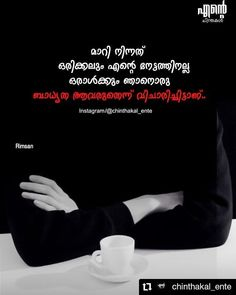 Love Quotes In Malayalam, Love Failure Quotes, True Quotes, Qoutes, Positive Attitude Quotes, Heartfelt Quotes, Reality Quotes, True Words, Wallpaper Quotes