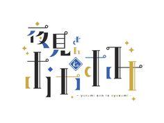 最新ツイート / Twitter Typo Design, Design Logo, Design Poster, Word Design, Typographic Design, Graphic Design Typography, Lettering Design, Design Web, 2 Logo