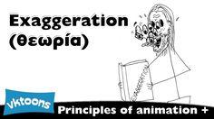 Οι αρχές του animation συν.  11α) Exaggeration- υπερβολή