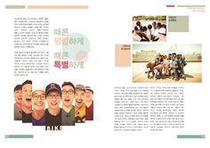 잡지 레이아웃 디자인 - '무한도전'