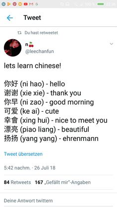 Chinese Phrases, Korean Phrases, Japanese Phrases, Chinese Words, Japanese Words, Korean Words Learning, Korean Language Learning, Chinese Lessons, Korean Lessons