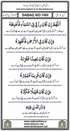 Ali baba Selani. Duaa Islam, Islam Hadith, Allah Islam, Islam Quran, Alhamdulillah, Islamic Phrases, Islamic Messages, Islamic Teachings, Islamic Dua