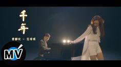 *首播* 曾靜玟+范瑋琪 - 千年 (官方完整版MV)