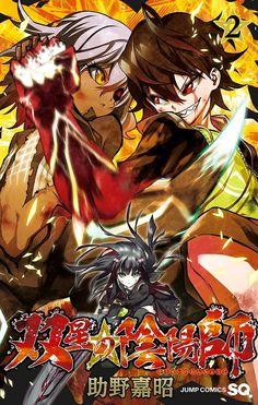 El Manga Sousei no Onmyouji de Sukeno Yoshiaki tendrá Anime para televisión.