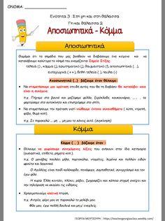 Greek Language, Back 2 School, Dyslexia, Special Education, Grammar, Teaching, Activities, Kids, Young Children