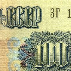 Soviet Union paper currency detail #money #typography