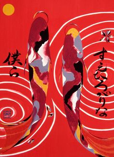"""Limited edition Fine Art Print A3 11x17"""" Tail dance, fortune dance """" Koi fish & Japanese calligraphy for long lasting bright future by NeoJaponismAtelier on Etsy"""