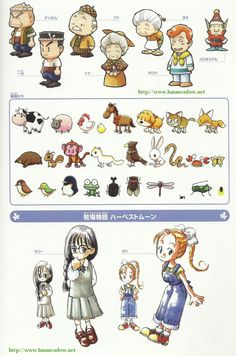 Harvest Moon Fomt, Harvest Moon Grand Bazaar, Character Sheet, Character Design, Moon Photography, Landscape Photography, Videogames, Rune Factory, Funny Animal Quotes