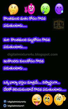 Joke of the Day- Telugu Jokes Life Lesson Quotes, Fun Quotes, Life Lessons, Best Quotes, Hanuman Ji Wallpapers, Telugu Jokes, Telugu Inspirational Quotes, Bal Krishna, Mobile News