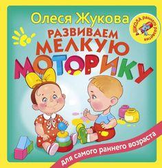 Развиваем мелкую моторику. Эта книга - отличный помощник родителям, которые заинтересованы в раннем развитии малыша. В ней вы найдете упражнения, направленные на развитие мелкой моторики и координацию движений глаз и руки, увлекательные игры с крупами, мелкими предметами и игрушками, а также советы по изготовлению развивающих пособий из подручных материалов. Все задания снабжены подробными инструкциями по правильной организации занятий. Для детей до 3 лет. Princess Peach, Pikachu, Family Guy, Books, Fictional Characters, Libros, Book, Fantasy Characters, Book Illustrations