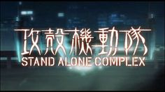 Ghost in the Shell: Stand Alone Complex | Geeks With Taste.