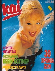 Old Greek, Cover Pages, Magazine Covers, Magazines, Greece, Cinema, History, Retro, My Love