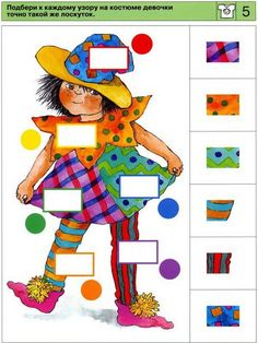 """Солнышко""- все для раннего развития детей. Preschool Learning Activities, Preschool Worksheets, Preschool Activities, Teaching Kids, Kids Learning, Activities For Kids, Math For Kids, Baby Games, Educational Games"