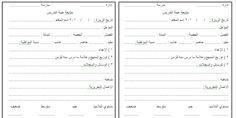 سجلات وكيل المدرسة حمل سجل متابعة هيئة التدريس بتنسق جديد وصورة واضحة ويمكن التعديل عليه بصيغة word