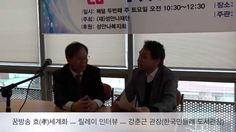 꿈방송 - 효(孝)세계화 - 릴레이인터뷰 - 강춘근 관장