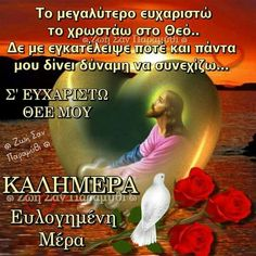 Good Morning Picture, Morning Pictures, Orthodox Icons, Good Night, Mornings, Meditation, Notes, Nighty Night, Report Cards
