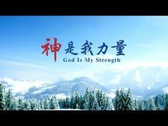 【东方闪电】全能神教会福音微电影《神是我力量》     追逐晨星
