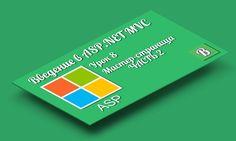Введение в ASP.NET MVC. Урок 8. Создание мастер-страницы для генерации п...