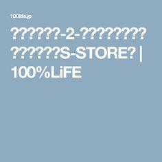日本の手仕事-2-衣食住のクラフトストア駒沢「S-STORE」 | 100%LiFE