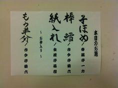 よこはま菊六開花亭@横浜にぎわい座のげシャーレ。菊六さんとしては最後の開花亭。演目にないけど、なすとかぼちゃの踊りもご披露 by@chamamea