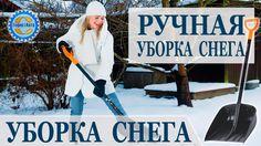 УБОРКА И ВЫВОЗ СНЕГА: Уборка снега после снегопада. Уборка снега во врем...