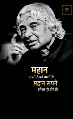 Apj Quotes, Hindi Quotes On Life, Motivational Quotes In Hindi, Advice Quotes, Truth Quotes, Positive Quotes, Best Quotes, Life Quotes, Inspirational Quotes
