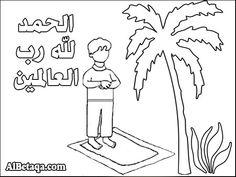 سلسة التلوين للطفل المسلم Islamic Studies, Learning To Write, Toddler Activities, Ramadan, Worksheets, Religion, Clip Art, Writing, Education
