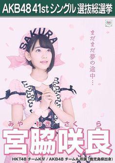 #宮脇咲良 #755 #AKB4841stシングル選抜総選挙