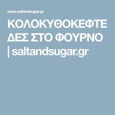 ΚΟΛΟΚΥΘΟΚΕΦΤΕΔΕΣ ΣΤΟ ΦΟΥΡΝΟ | saltandsugar.gr