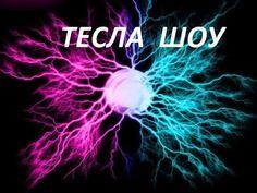 Тесла шоу