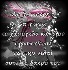 Greek Quotes About Life, Note To Self, Irene, Love Quotes, Motivational Quotes, Believe, Notes, Wisdom, Quotes