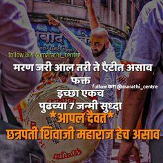 Marathi Quotes, Hindi Quotes, Historical Quotes, Historical Pictures, Shivaji Maharaj Quotes, Marathi Saree, Shivaji Maharaj Hd Wallpaper, Motivational Picture Quotes, Marathi Status