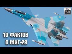 10 интересных фактов о самолете МИГ-29   Видео YouTube