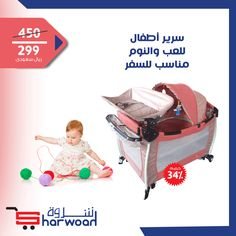 سرير أطفال للعب والنوم مناسب للسفر من شروة