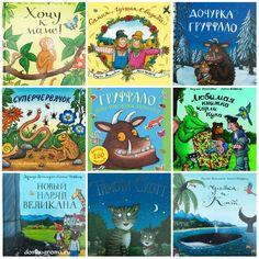 детские книги автора Джулия Дональдсон - скачать в pdf Груффало скачать Gruffalo Donaldson