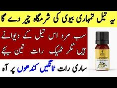 I Use This Oil For My Hair It Will Grow Hair 10x Faster 2 Inches in 1 Day 100% Works - YouTube