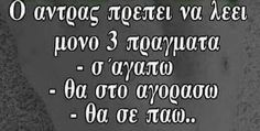 Funny Greek Quotes, Funny Quotes, Wisdom Quotes, Me Quotes, Funny Statuses, Life Advice, Funny Cartoons, True Words, Favorite Quotes