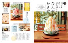 ことりっぷマガジン | ことりっぷ Web Design, Graph Design, Food Design, Page Design, Flyer Design, Layout Design, Print Design, Leaflet Design, Booklet Design