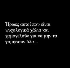 Image uploaded by Ιωαννα L. Find images and videos about quote, greek quotes and greek on We Heart It - the app to get lost in what you love. Silly Quotes, Rap Quotes, Couple Quotes, Poetry Quotes, Words Quotes, Wise Words, Love Quotes, Inspirational Quotes, Qoutes